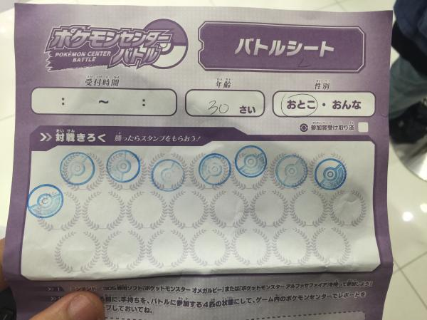 ポケモンセンターバトル 店舗対抗「チャンピオン決定戦」