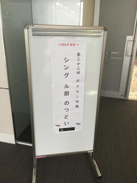 シングル厨 蒲田 産業プラザPio