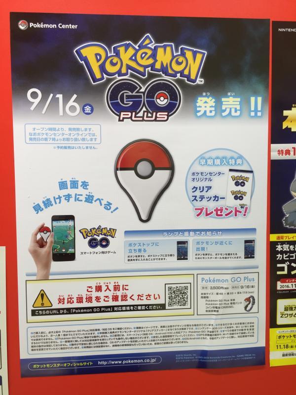 ポケモンGO Plus ポスター