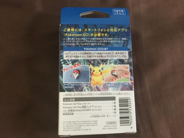 ポケモンGO Plus 箱