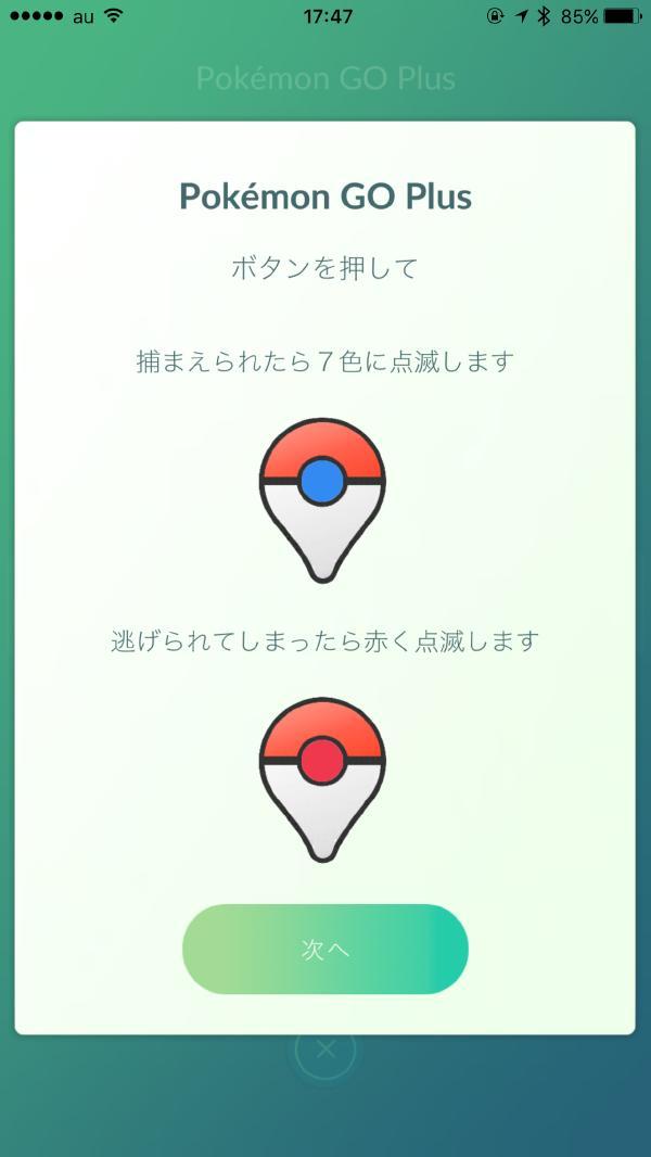 ポケモンGO Plus 光点滅パターン