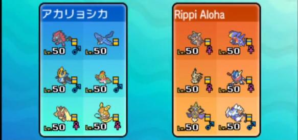 Rippi aloha ポケモン